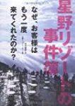 【単行本】星野リゾートの事件簿