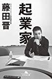 【単行本】起業家 – 藤田晋