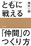 【単行本】ともに戦える「仲間」のつくり方 – 南壮一郎