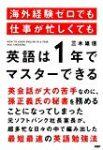 【単行本】海外経験ゼロでも仕事が忙しくても「英語は1年」でマスターできる – 三木雄信