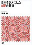 【文庫】日本をダメにしたB層の研究 – 適菜収
