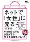 【単行本】ネットで「女性」に売る 数字を上げる文章とデザインの基本原則 – 谷本理恵子
