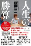 【Kindle Unlimited】人生の勝算 (NewsPicks Book) – 前田裕二