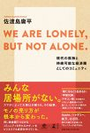 【Kindle Unlimited】WE ARE LONELY,BUT NOT ALONE. ~現代の孤独と持続可能な経済圏としてのコミュニティ~ (NewsPicks Book) – 佐渡島庸平