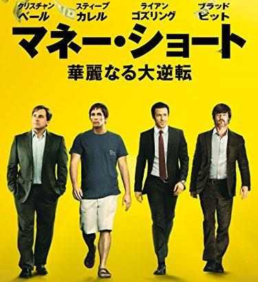 【Netflix】マネー・ショート 華麗なる大逆転を観ました。