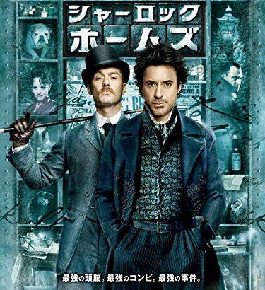 【Amazon Prime Video】シャーロック・ホームズを観ました。