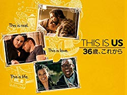 【Amazon Prime Video】THIS IS US 36歳、これから シーズン1を観ました。