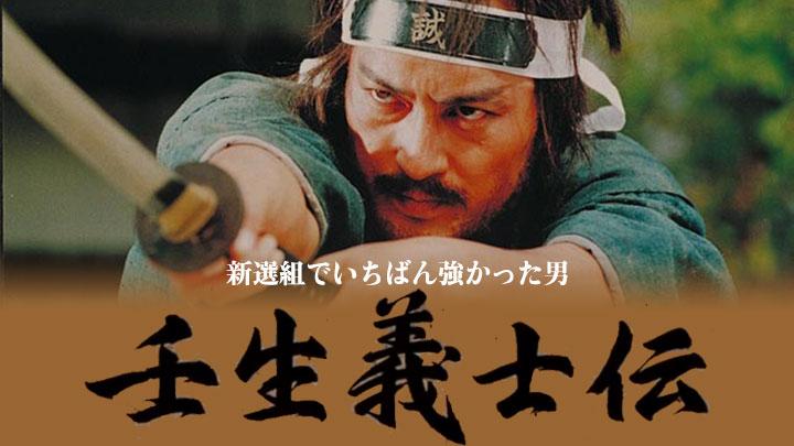 【レンタル】壬生義士伝〜新選組でいちばん強かった男〜