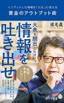 【新書】黄金のアウトプット術: インプットした情報を「お金」に変える – 成毛眞