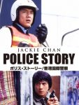 【Netflix】ポリス・ストーリー/香港国際警察