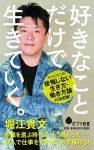 【新書】好きなことだけで生きていく。 (ポプラ新書) – 堀江貴文