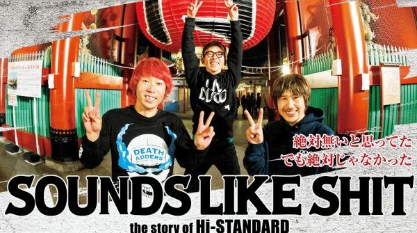 【映画】Hi-STANDARDの主演ドキュメンタリー映画 SOUNDS LIKE SHITを観てきた