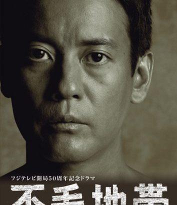 【レンタル】フジテレビ開局50周年記念ドラマ不毛地帯を観た