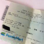 【木梨の会。】木梨の会。チャリティーフェスタボー presented by TBSラジオのチケットをゲットしました。