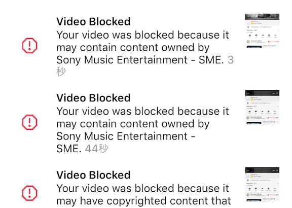 【Instagram】ストーリーズでSony Music Entertainmentさんから著作権で怒られました。