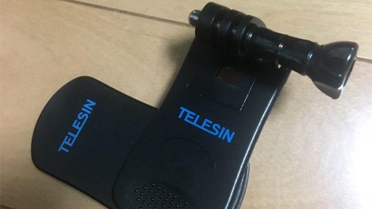 【Amazon】TELESINのGoPro用クリップマウントとELECOMのガジェット収納ポーチを購入