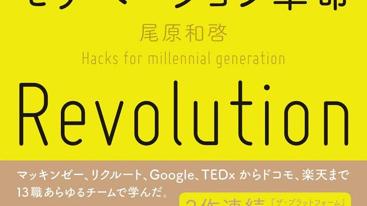 【Kindle Unlimited】モチベーション革命 稼ぐために働きたくない世代の解体書 (NewsPicks Book) – 尾原 和啓