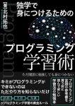 【Kindle Unlimited】独学で身につけるためのプログラミング学習術: Ver.4 Kindle版 – 北村拓也