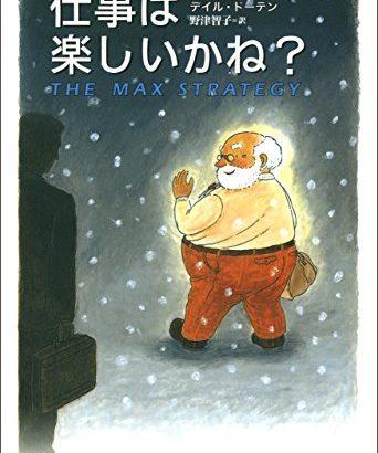 【Kindle Unlimited】仕事は楽しいかね? (きこ書房) – デイル・ドーテン (著), 野津智子 (翻訳)