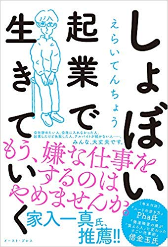 【Kindle Unlimited】しょぼい起業で生きていく – えらいてんちょう