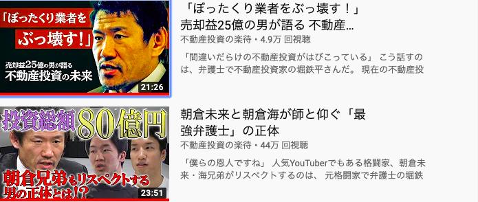 【YouTube】朝倉未来と朝倉海が師と仰ぐ「最強弁護士」の正体