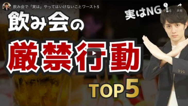 【YouTube】マコなり社長さんの飲み会で「実は」やってはいけないことワースト5