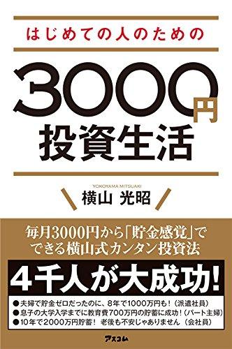 【単行本】はじめての人のための3000円投資生活 – 横山光昭