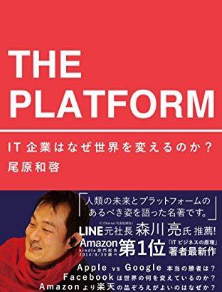 【Kindle Unlimited】ザ・プラットフォーム:IT企業はなぜ世界を変えるのか? – 尾原 和啓