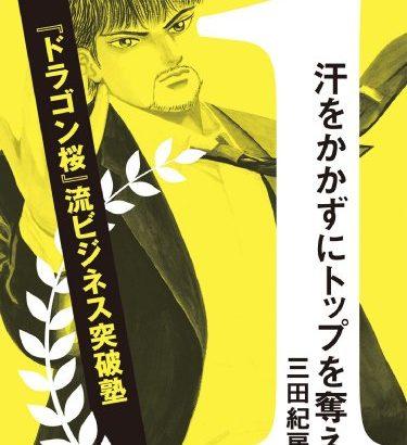 【Kindle Unlimited】汗をかかずにトップを奪え! ~『ドラゴン桜』流ビジネス突破塾~ – 三田紀房