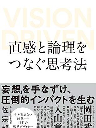 【Kindle Unlimited】直感と論理をつなぐ思考法 VISION DRIVEN – 佐宗 邦威