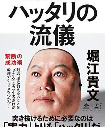 【Kindle Unlimited】堀江貴文さんのハッタリの流儀 ソーシャル時代の新貨幣である「影響力」と「信用」を集める方法はオススメ