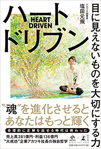 塩田元規さんの『ハートドリブン 目に見えないものを大切にする力』で生き方を見つめ直す