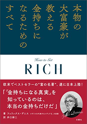 【Kindle Unlimited】本物の大富豪が教える金持ちになるためのすべて – フェリックス・デニス