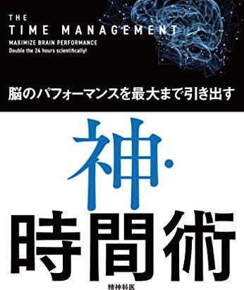 樺沢紫苑さんの『神・時間術』を読んで時間の使い方を変えよう