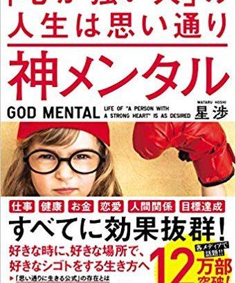【Kindle Unlimited】神メンタル 「心が強い人」の人生は思い通り – 星 渉
