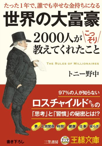 【Kindle Unlimited】世界の大富豪2000人がこっそり教えてくれたこと – トニー野中