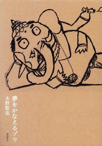 【Kindle Unlimited】夢をかなえるゾウ – 水野敬也